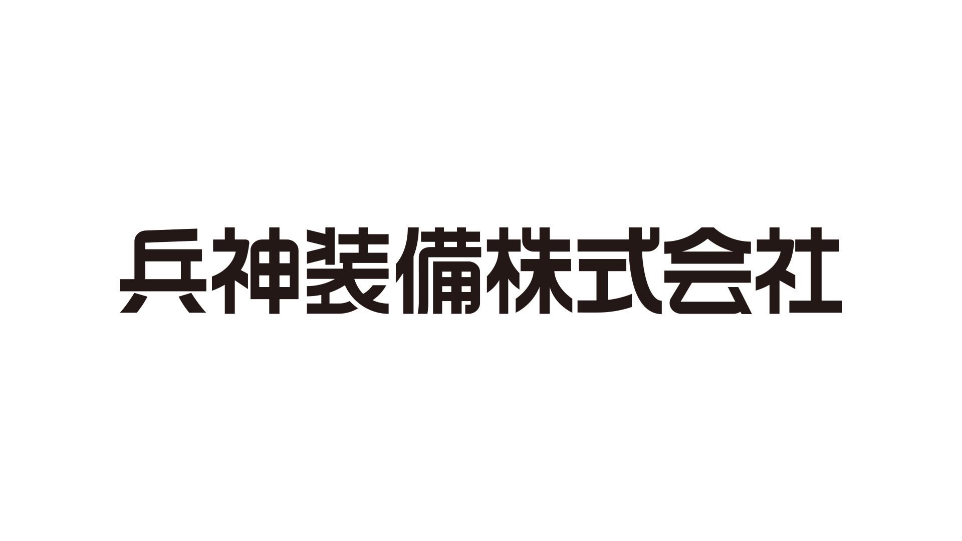 兵神装備株式会社
