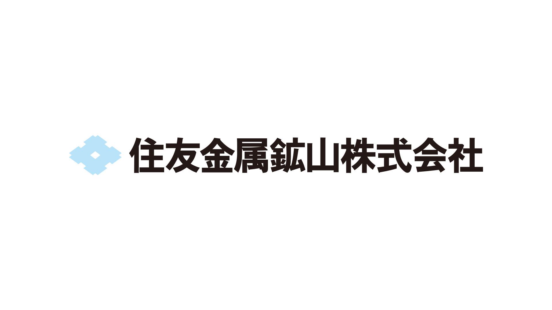 住友金属鉱山株式会社