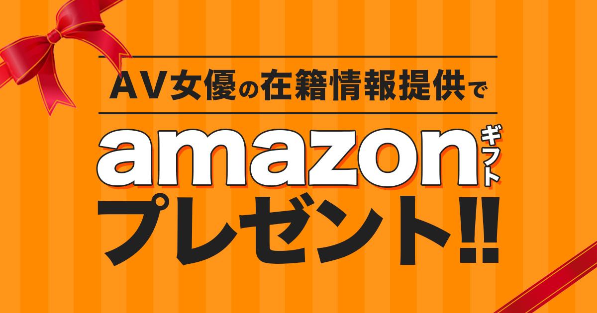 AV女優の在籍情報提供でamazonギフトプレゼント!!
