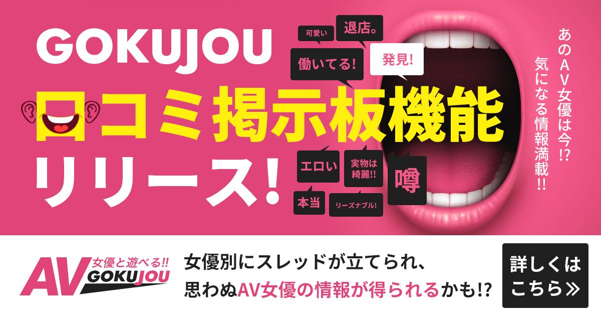 GOKUJOU 口コミ掲示板機能 リリース!
