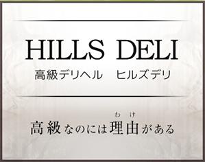 高級デリヘル専門 ヒルズデリ