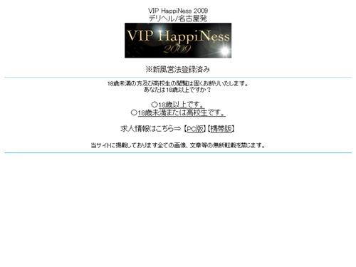 VIP HappiNess 2009 DX