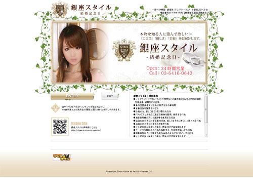 銀座スタイル -結婚記念日-