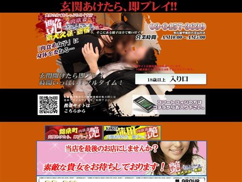 肉欲妻 艶 -TSUYA- 新宿