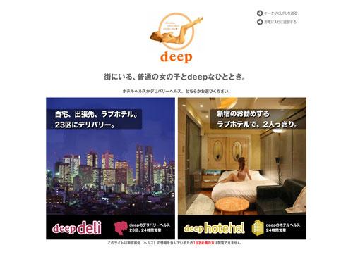 新宿デリヘル deep
