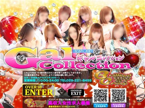 水戸ソープランド Gal Collection