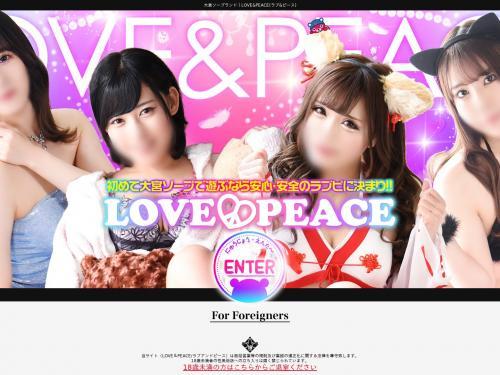 LOVE&PEACE(ラブ&ピース)大宮