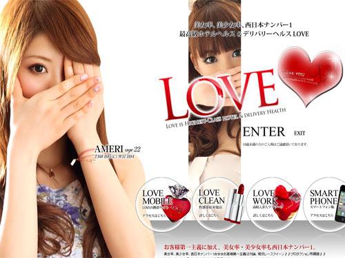大阪ホテヘル LOVE