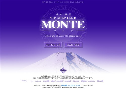 MONTE -モンテ-