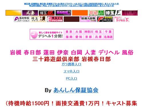 三十路遊戯倶楽部 岩槻・春日部
