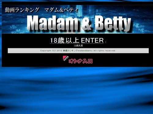 動画ランキングマダム&ベティ