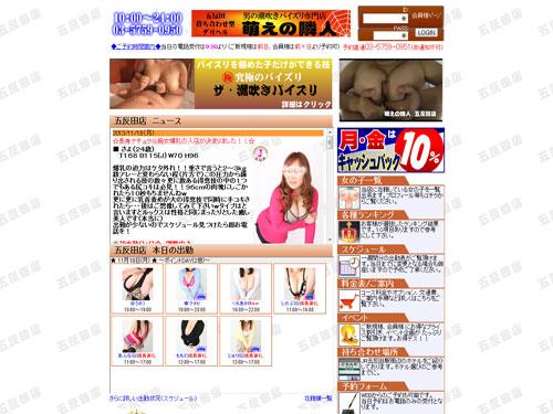 巨乳・パイズリ専門デリヘル「萌えの隣人」五反田