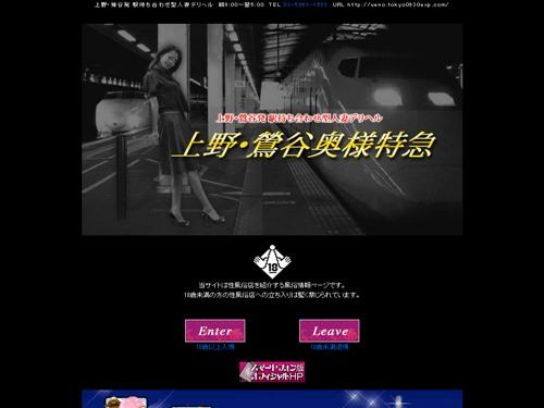 上野・鶯谷0930(奥様)特急