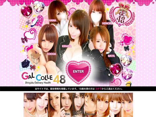 ギャルコレ48