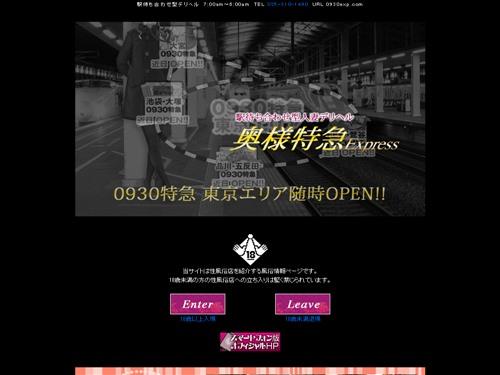 新潟0930(奥様)特急