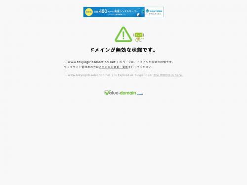 東京ガールズセレクション