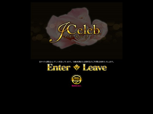 I Celeb (アイセレブ)