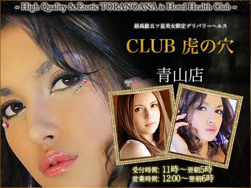 CLUB虎の穴 青山店