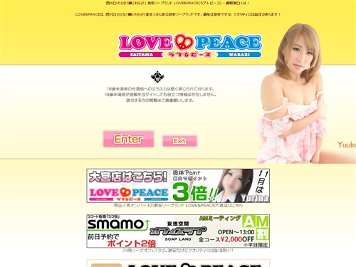 LOVE&PEACE(ラブ&ピース)蕨店