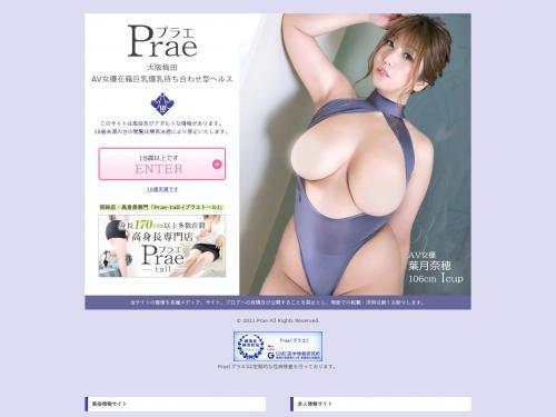 Prae(プラエ)