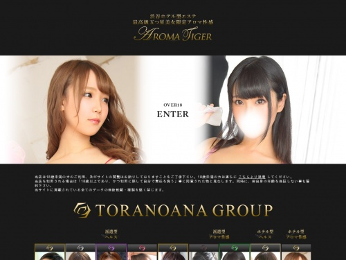 AROMA TIGER(アロマタイガー)渋谷店