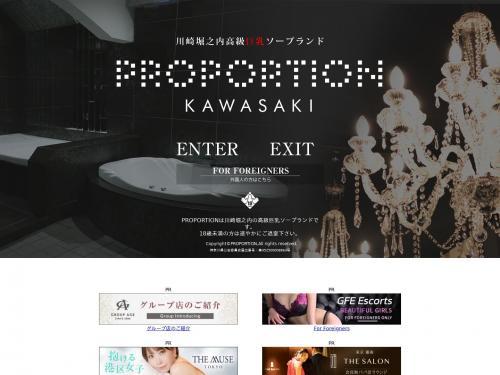 PROPORTION(プロポーション)