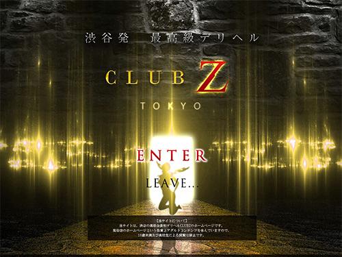 CLUB Z(クラブズィー)