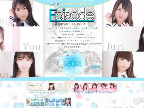 Episode(エピソード)