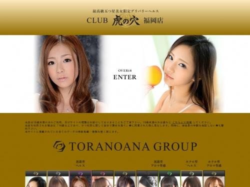 CLUB虎の穴 福岡店