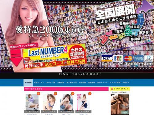 愛特急2006東京店