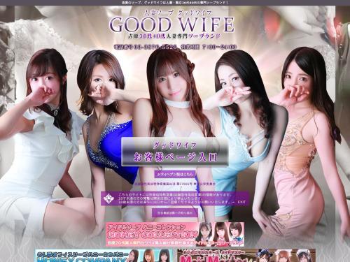 グッドワイフ GOOD WIFE