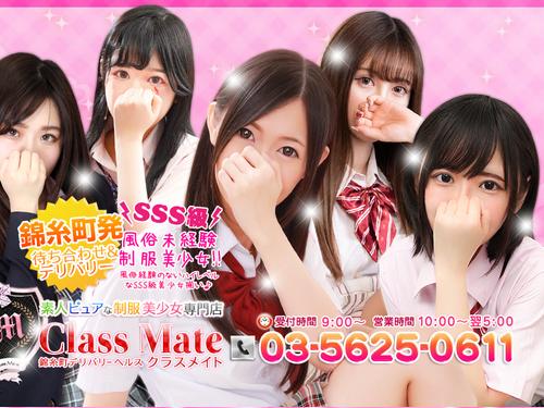クラスメイト錦糸町