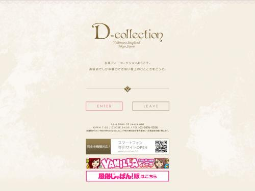 D-collection