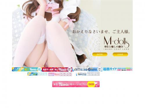 M-Dolls
