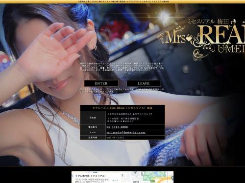 Mrs.REAL梅田(ミセスリアル)