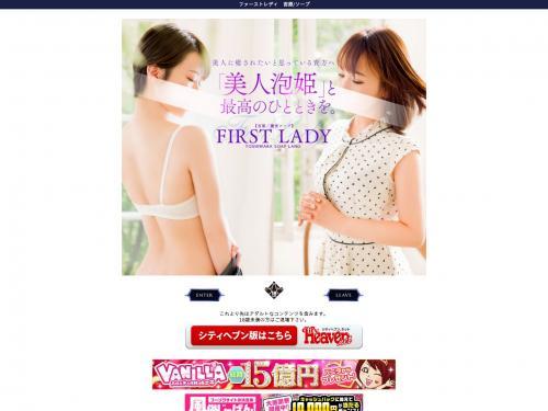 FIRST LADY(ファーストレディ)