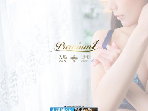 PREMIUM1(プレミアムワン)
