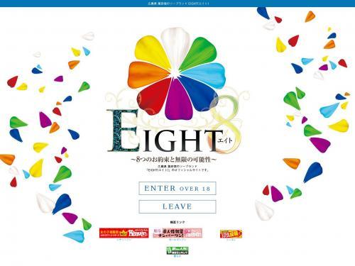 Eight(エイト)