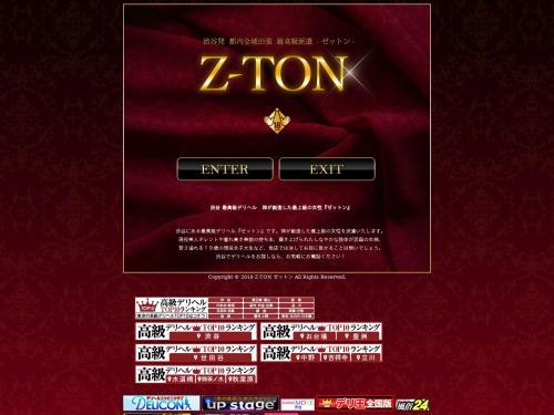 Z-TON(ゼットン)