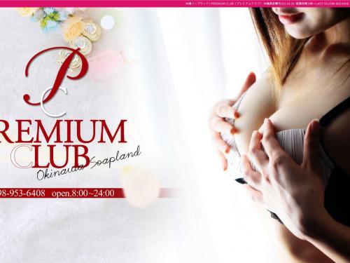 プレミアムクラブ