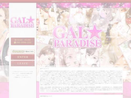 GAL★PARADISE彦根店