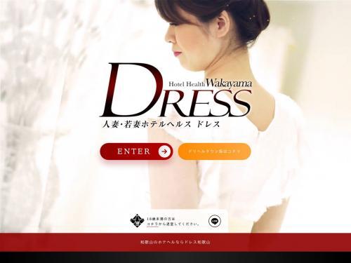 DRESS和歌山