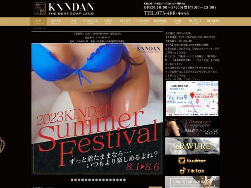 KINDAN-禁断-