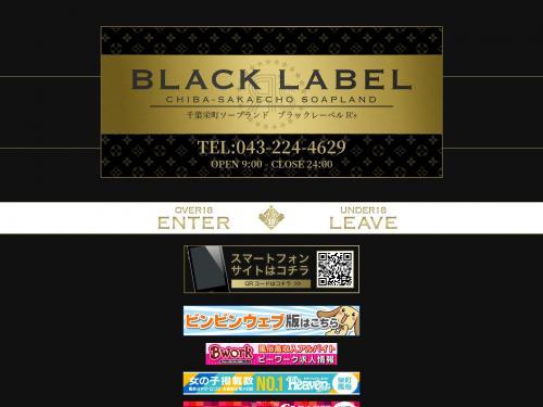 BLACK LABEL Я's(ブラックレーベルアールズ)