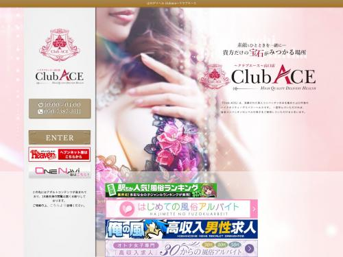 clubace~クラブエース