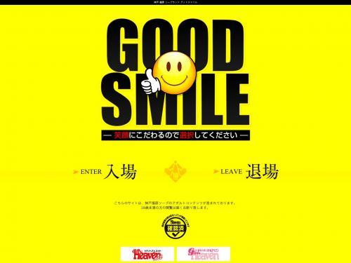 GOODSMILE(福原)
