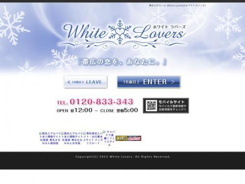 White Lovers(ホワイトラバーズ)
