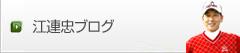 江連忠ブログ