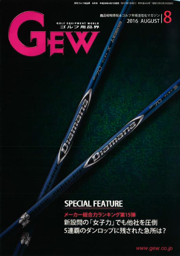 ゴルフ用品界GEW8月号