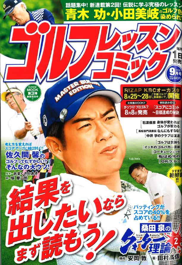 ゴルフレッスンコミック9月号